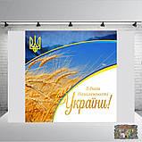Банер  до  Дня Захисника України 2х2. Печать баннера |Фотозона|Замовити банер|З Днем народже, фото 3
