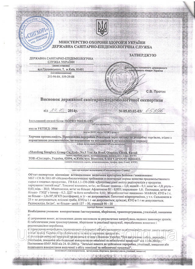 Спецификация сертификат на соевый протеин