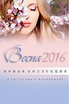Новая коллекция Весна-лето 2016!!!