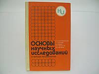 Баптизманский В.И. и др. Основы научных исследований в черной металлургии.