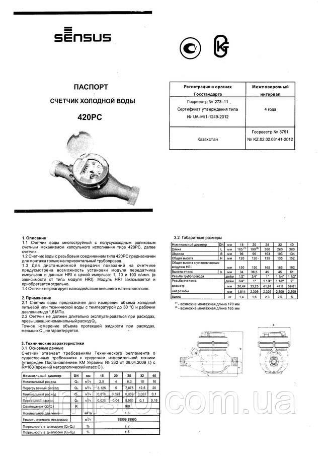 """Паспорт расходомера SENSUS 420РС Q3 2,5 Ду 15 1/2"""""""