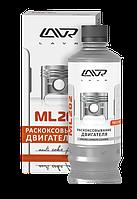 Препарат для раскоксовывания двигателя LAVR ML202, 0,33 мл