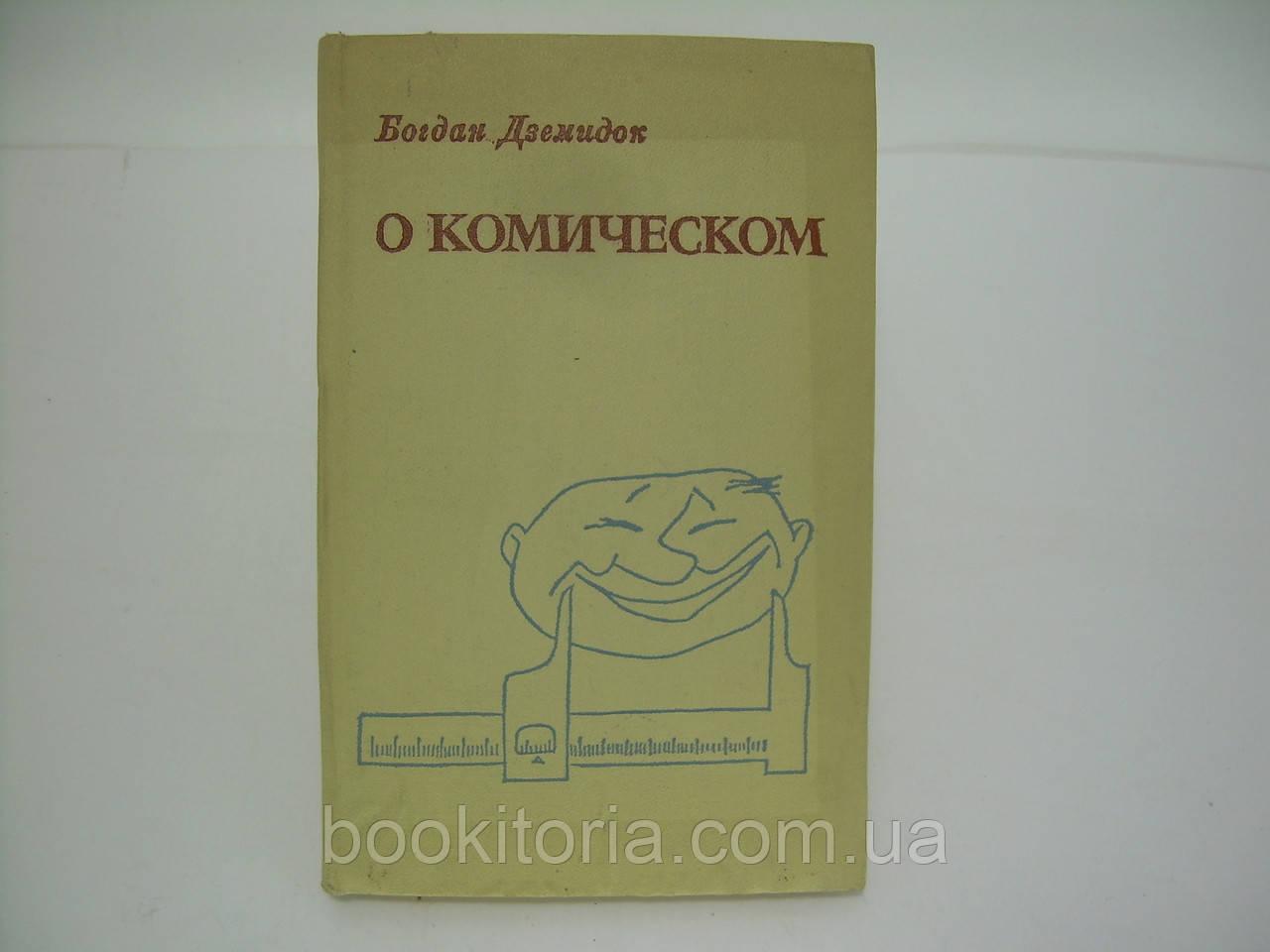 Дземидок Б. О комическом (б/у).