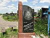 Пам'ятник з граніту № 1182