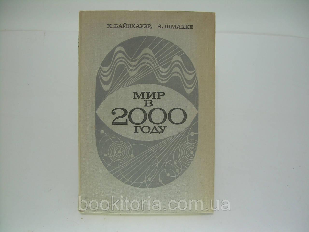 Байнхауэр Х., Шмакке Э. Мир в 2000 году. Свод международных прогнозов (б/у).