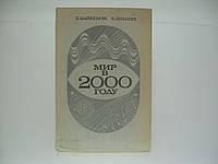 Байнхауэр Х., Шмакке Э. Мир в 2000 году. Свод международных прогнозов (б/у)., фото 1
