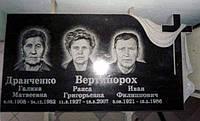 """Памятник """"На троих"""" из гранита"""