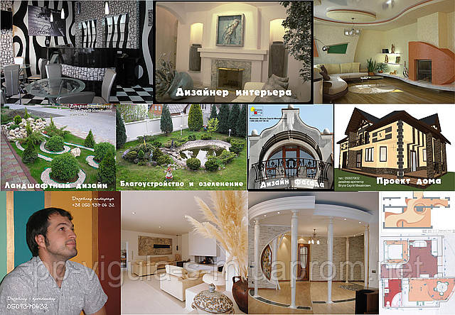 Лучшее предложение дизайн услуг в Ужгороде и Закарпатской области отныне Лучшие цены