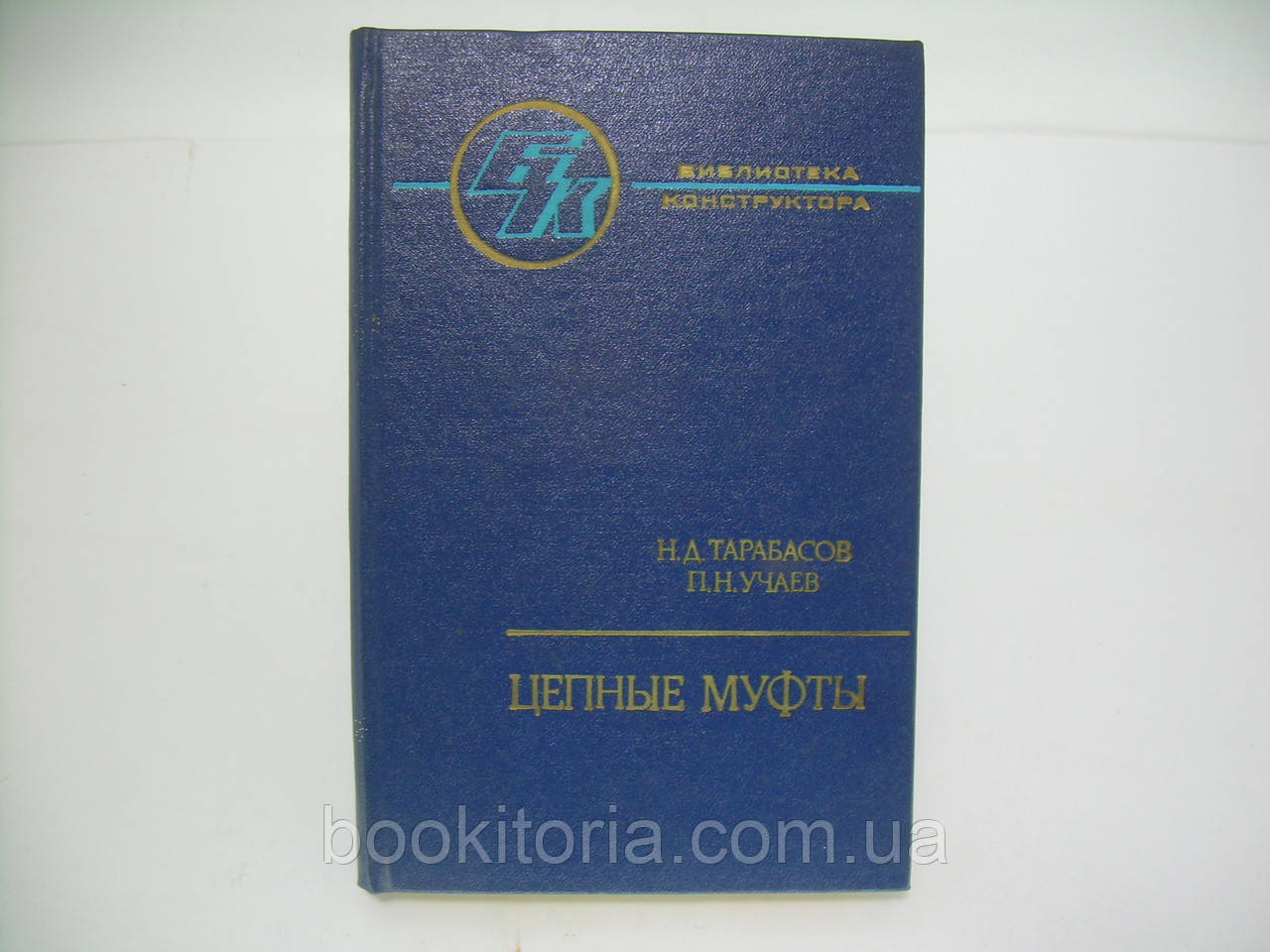 Тарабасов Н.Д., Учаев П.Н. Цепные муфты (б/у).