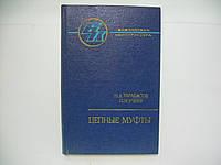 Тарабасов Н.Д., Учаев П.Н. Цепные муфты (б/у)., фото 1