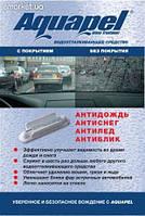 Нанопокритие Aquapel купить в Киеве, антидождь Aquapel заказать в Украине, ombrello,  aquapel, Aquamagic