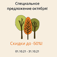 Акция! Скидки до -50 % на ТМ Zuii Organic,Corman Organyc,Osma.,Eliah Sahil,Organic Surge,Uberwood,Acorelle!