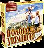 Детская настольная игра Путешествие Украиной4820059910183