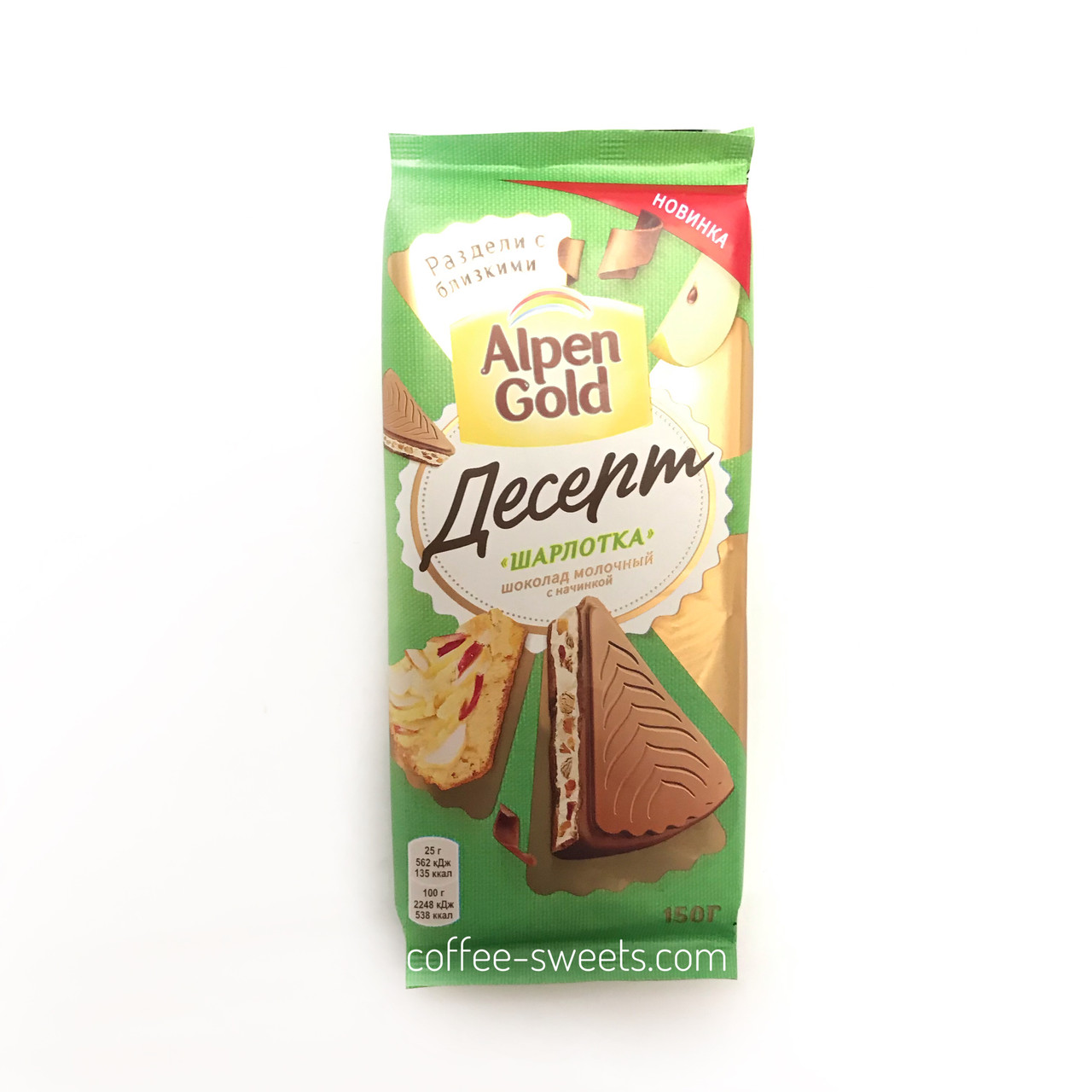 """Шоколад молочний з начинкою """"Шарлотка"""" Альпен Гольд 150г"""