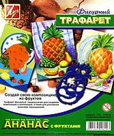 Трафарет фигурный Ананас с фруктами 17С1148-08