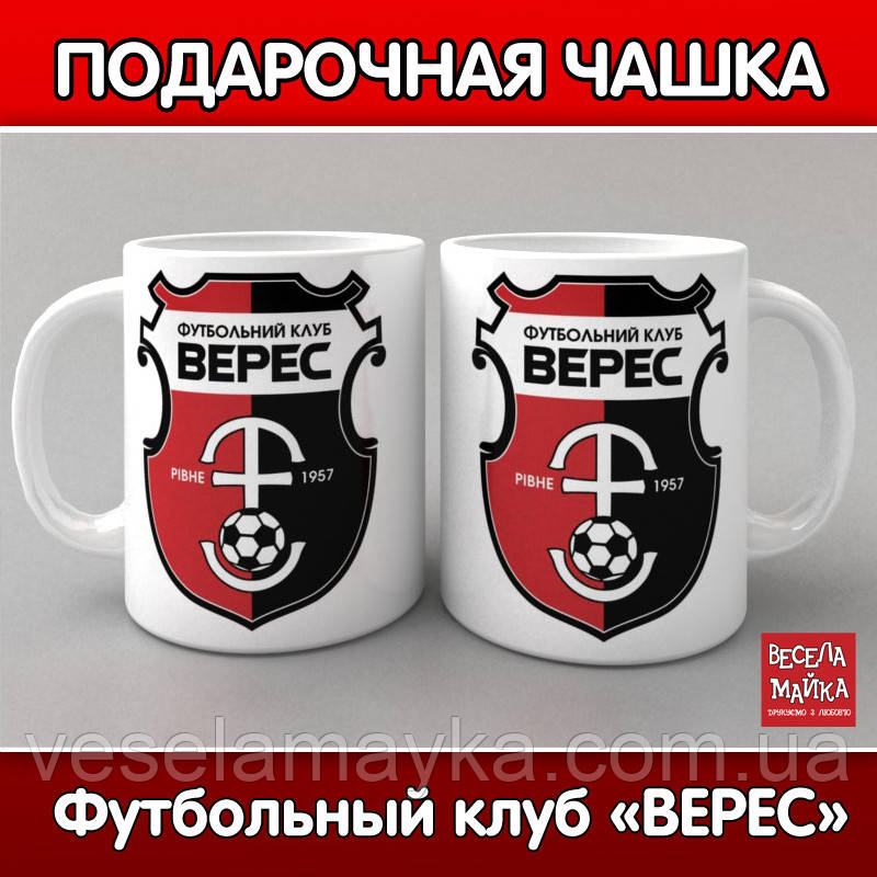 "Кружка ФК ""Верес"""
