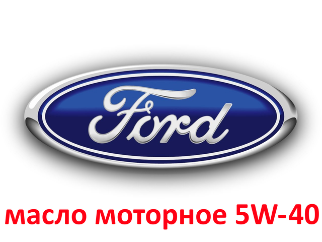 Масло моторное Ford 5w40