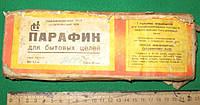 Парафин выпущенный в СССР.0,5 кг. б