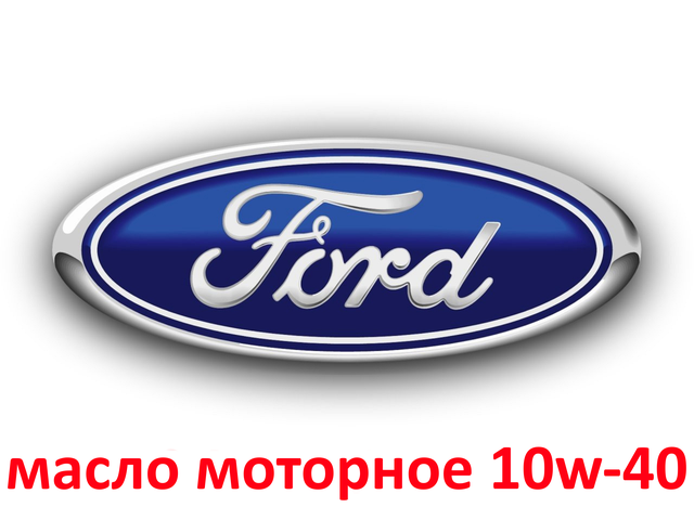 Масло моторное Ford 10w40
