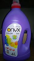 Гель для прання ONYX - 4 л колор