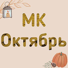 Живые МК в магазине Bobilon в Харькове в октябре 2021