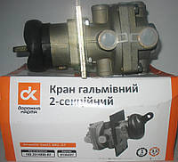 Кран тормозной 2-секционный <ДК>