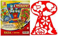 Трафарет фигурный Ваза с цветами 17С 1147-08