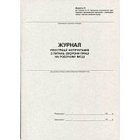 Журнал реєстрації вступного інструктажу з ОП 50 арк, офсет ROMUS