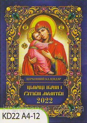 Календар А4 перекидний 2022 рік (українською), фото 2