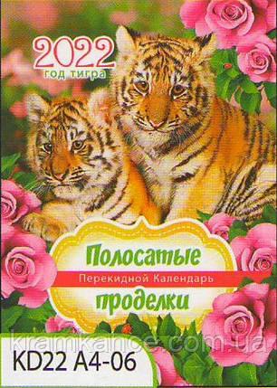 Календарь А4 перекидной 2022 год, фото 2