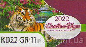 """Календар перекидний-настільний """"Гірка"""" 2022 рік, фото 2"""