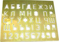 Трафарет фигурный Буквы и цифры 12С838-08