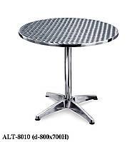 Стол алюминиевый ALT - 8010