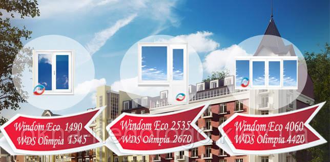 Остекление квартиры  - Экономно Windom Eco