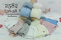 Дитячі шапки з натуральним бумбоном, 36-38 см. Туреччина. Опт