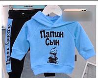 Детский модный спортивный костюм начес Папин сын, фото 1