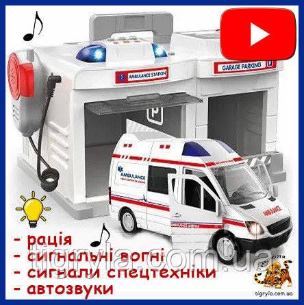 Детский гараж для машинок Скорая помощь