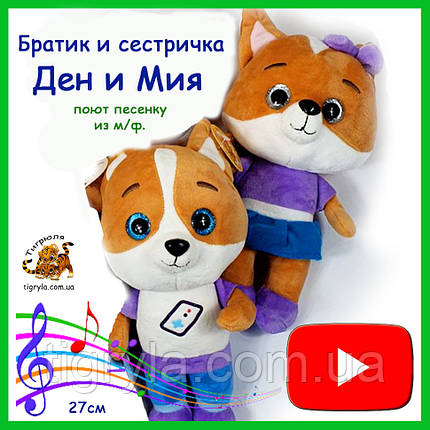 Игрушки Кошечки Собачки Мия и Ден братик и сестричка, фото 2