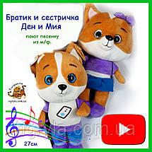 Игрушки Кошечки Собачки Мия и Ден братик и сестричка, фото 3