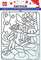 Трафарет для рисования красками по стеклу Эльфы 22С1405-08