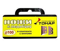 Ножи оригинальные для ледобура Тонар Барнаул 100 мм