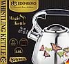 Чайник Edenberg EB-1944 зі свистком з нержавіючої сталі 3л Салют | Свистить чайник змінює колір, фото 3