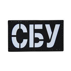 Патч СБУ 45*80 Black (Извините, но данный товар доступен только для продажи военнослужащим)