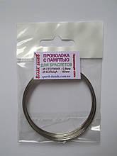 Проволока с памятью:диаметр стержня проволоки 0,8мм.; цвет серебро, диаметр кольца 60 мм