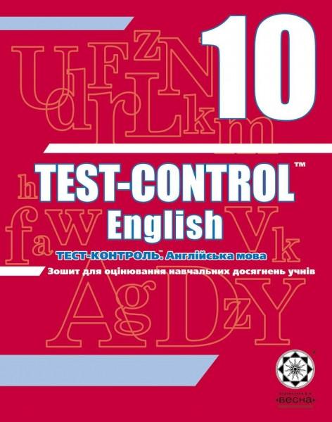 Весна Тест контроль Англійська мова 10 клас