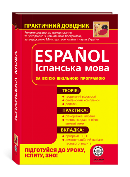 Весна Практичний довідник Іспанська мова Практичний довідник