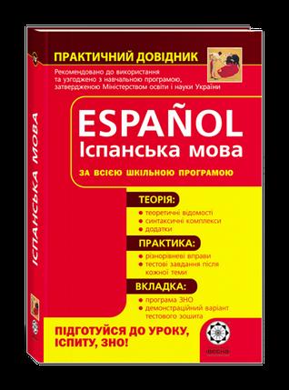 Весна Практичний довідник Іспанська мова Практичний довідник, фото 2