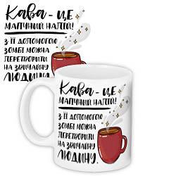 Кружка с принтом Кава - це магічний напій! 330 мл (KR_COF002)