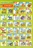 Плакат. Український алфавіт для учня. Друковані літери (формат А4).