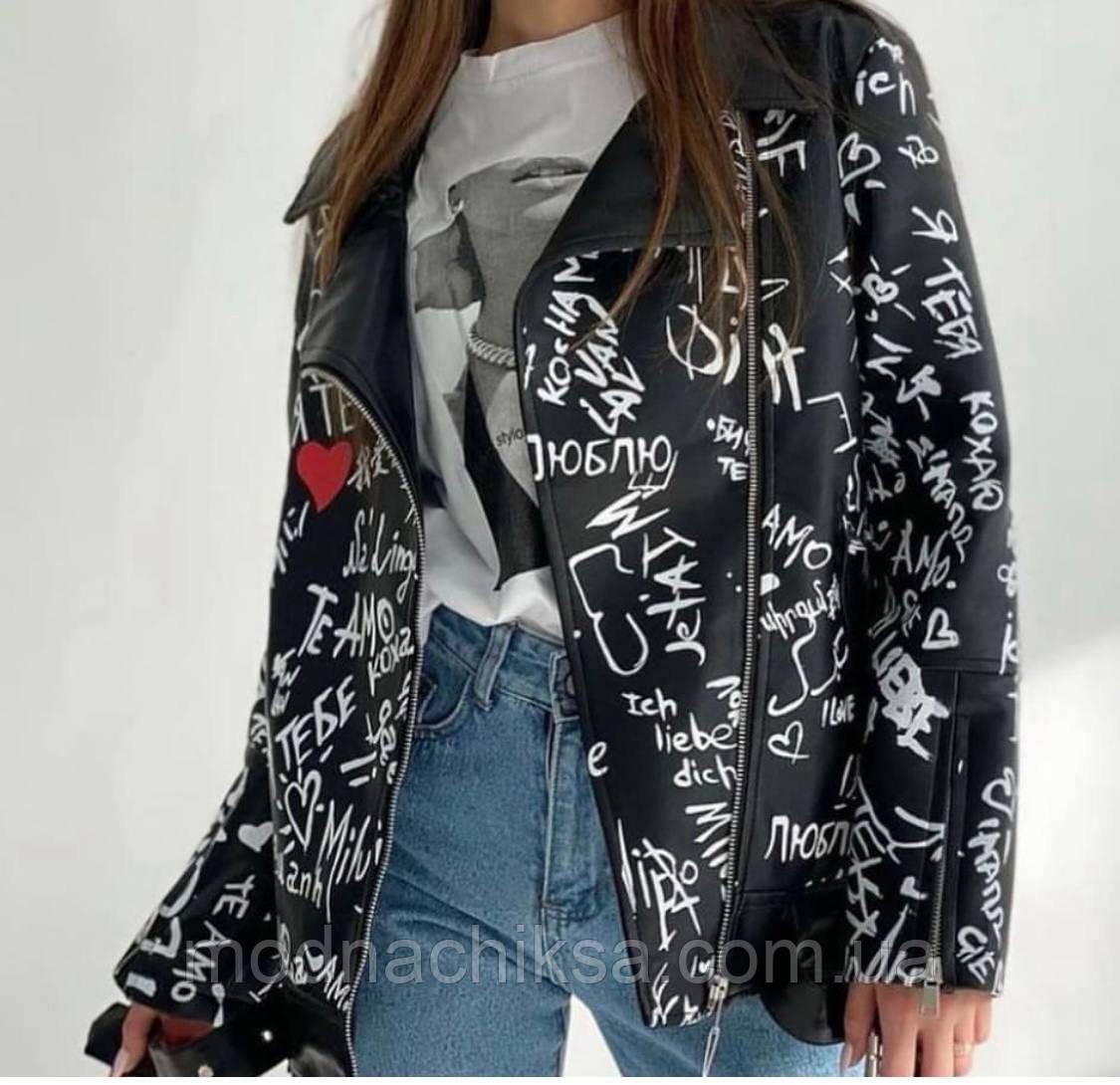 Куртка женская косуха